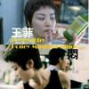 悶-王菲/Faye Wong Cover-