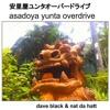 安里屋ユンタオーバードライブ Asadoya Yunta Overdrive [Okinawa 2015]
