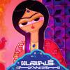Siavash Ghomayshi - Goli Jan