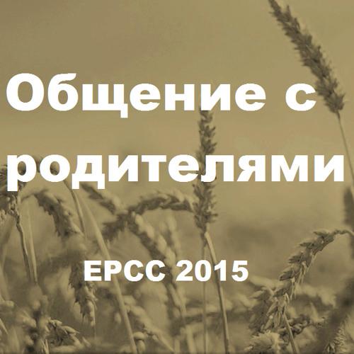 EPCC15 Msg3 - Видеть нужду детей в искуплении, источник порока ...