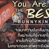 BUNNYKING - You Are the Best [Official Audio]