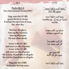 Sing unto the Lord Ps 96 رنمو للرب