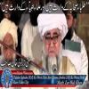 Tulaba Sahaba RA Ke Waris Hen Aur Ulama Ambia AS Ke Waris Hen - Mufti Zar Wali Khan Video Clip