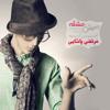 Morteza Pashaei - Esmesh Eshghe (Version 2)
