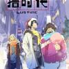 Lu's Time - League Of Legends Anime