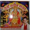 महिषासुर मर्दिनी स्तोत्रम्  [ Devi Stotra Sangrah ]