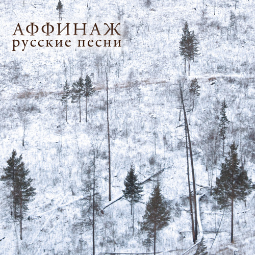 Russian Songs [LP 2015]