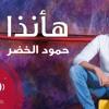 Humood AlKhudher - (حمود الخضر - هأنذا (بدون موسيقى   Ha Anatha (Acapella - Vocals Only)