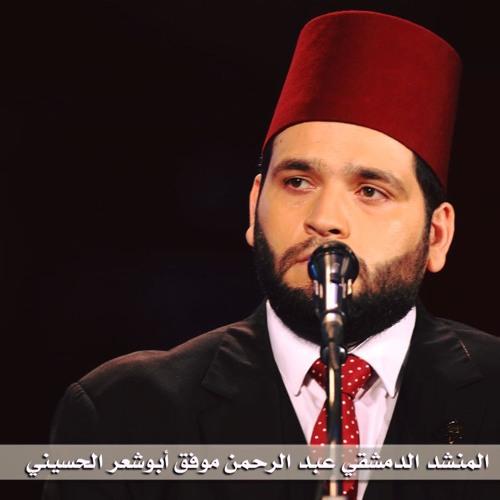 المنشد عبدالرحمن أبوشعر .. اجمعوا بالقرب شملي
