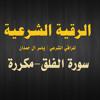Download سورة الفلق -مكررة - للراقي الشرعي ياسر آل حمدان Mp3