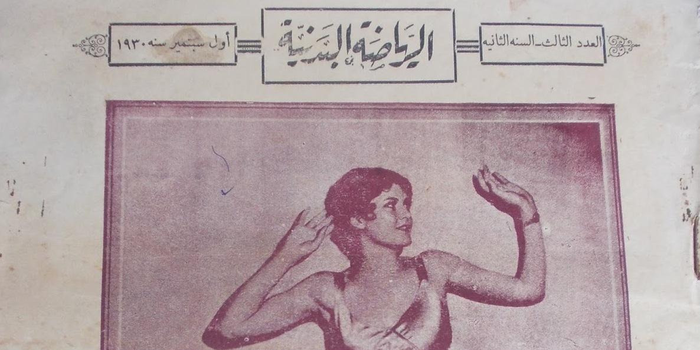 Sexology in Hebrew and Arabic   Liat Kozma