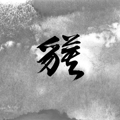 Lo-shi: 鼻は象 / Hana wa Zō