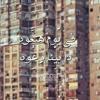 عمرو دياب احبك اكرهك