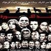 Download سقط القناع راب مصري الي فنانين العار والاعلام المنافق Mp3