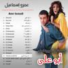 AmrIsmail_Hassan we Salma