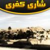 Download رعد بن محمد الكردي - أواخر سورة البقرة In كاك رعد كوردي به راستي ده نكي كي خوشه Mp3