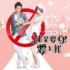 Our Half Spoken Story/Only Halfway Through Our Story (我們的故事只講了一半) - Freya Lim (Just You OST)