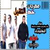 Download مهرجان خد التقيل من البنهاويه باند توزيع مانو Mp3
