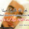 Download Beautiful Quran Recitation - Surat An-Nisa' 110 By Saad Al Qureshi Mp3