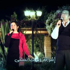 أنا مش مستني مديح - باسم شكري وجيلان فاروق