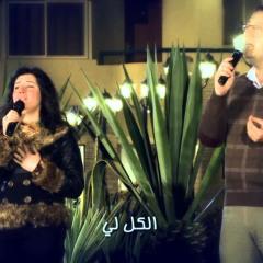قدام حاجات - باسم شكري وجيلان فاروق