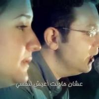 عمري ما ها أفشل - باسم شكري وجيلان فاروق