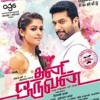 Kannala_Kannala[Melting Love Mix](Thani Oruvan)_ReMixZ