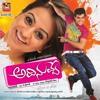 Jai Jawani (Adi Nuvve Telugu Movie)