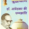 Introduction (1955-1965); An Indian Newsletter; Dr Ambedkar And The Dalit Mass Conversion Movement