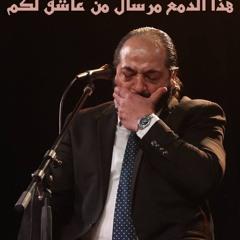 وين ألاقى أحبابى وبكاء أبو ياسر وأبو محمود