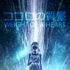 【Dari】 Weight of a Heart  // ココロの質量 【歌ってみた】