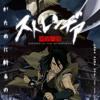Sword of the Stranger OST #24