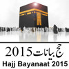 Hajj E Baitullah Aur Aashiqan E Musalman Mufti Mohammad Rafi Usmani 22 - 08 - 2014