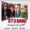 مهرجان فريق شارع 3 - شنه ورنه / ST3 Band - Shanna Wi Ranna