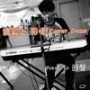 李榮浩-李白 水水Remix