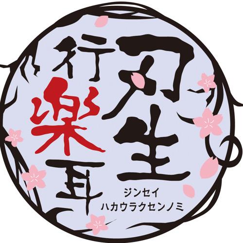 刃生行樂耳】 刀剣乱舞 本丸BGM 別アレンジ曲 「雲水行脚」 by NMB