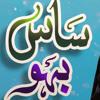 DIL HAI AASHNA by Nauman Shafi & Rosemary - OST Saas Bahu