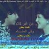 Download حصري ولاول مره على حميده ( بنحب بعض) من تسجيلات الاذاعه مع فرقه هاني مهنى عام 1975 Mp3