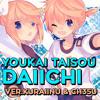 Youkai Taisou Daiichi【GigaP Arrange】