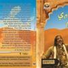 Chadariya Jheeni Re Jheeni - Mukhtiyar Ali