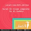 Surat Al-nisae Complete By Al - Sudais  النساء