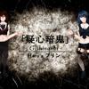 【IFFM2015】 疑心暗鬼   Gishinanki【Haruリン】