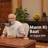 PM Modi's Mann Ki Baat, August 2015