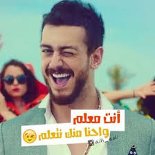 تحميل اغنية انت معلم المصرية