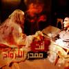 -حصريا - دم مولانا من مسلسل العهد