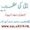 Beti Ki Azmat by khalid mujahid Mus listen