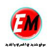 Download تحميل مهرجان لقيت صاحب يتصاحب غناء فريق شبيك لبيك توزيع حسن البرنس || موقع الصحبجيه ميوزك Mp3
