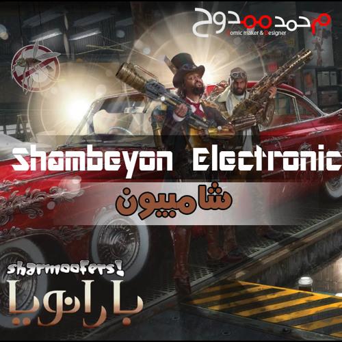 Baixar Paranoia - 8-Shambeyon Electronic(feat HUDZ)- شامبيون I sharmofeers - شارموفرز