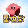 Kirby! (Hoshi no Kirby/Kirby: Right Back at Ya)