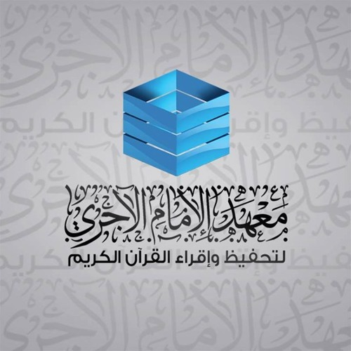 شرح الجزرية 3 - علي المالكي